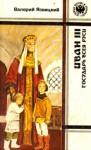 Язвицкий Валерий - Иван III - государь всея Руси (Книги первая, вторая, третья)