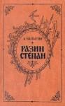 Чапыгин Алексей - Разин Степан