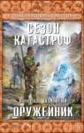Шалыгин Вячеслав - Оружейник
