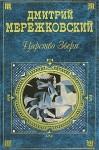 Мережковский Дмитрий - 14 декабря