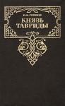 Гейнце Николай - Князь Тавриды