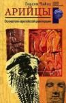Чайлд Гордон - Арийцы. Основатели европейской цивилизации