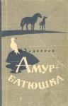 Задорнов Николай - Амур-батюшка