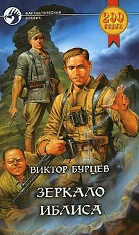Бурцев Виктор - Зеркало Иблиса