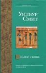 Смит Уилбур - Седьмой свиток