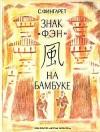 Фингарет Самуэлла - Знак «фэн» на бамбуке
