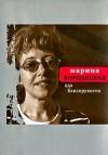 Бородицкая Марина - Ода близорукости