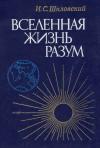 Шкловский Иосиф - Вселенная, жизнь, разум