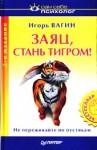 Вагин Игорь - Заяц, стань тигром!