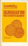 Фрейд Зигмунд - Психопатология обыденной жизни