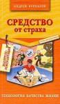 Курпатов Андрей - Средство от страха