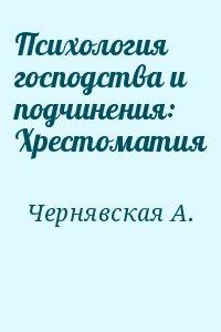 Чернявская Анна - Психология господства и подчинения: Хрестоматия