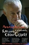 Литвак Михаил - Как узнать и изменить свою судьбу