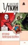 Уткин Анатолий - Вторая мировая война