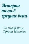 Ле Гофф Жак, Трюон Николя - История тела в средние века