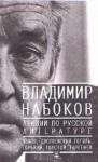 Набоков Владимир - Лекции по Русской литературе