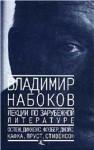 Набоков Владимир - Лекции по зарубежной литературе
