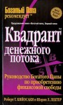 Кийосаки Роберт, Лечтер Шэрон - Квадрант денежного потока