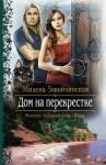 Завойчинская Милена - Дом на перекрестке. Трилогия
