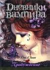 Смит Лиза - Дневники вампира: Пробуждение