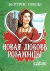 Смолл Бертрис - Новая любовь Розамунды