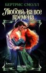 Смолл Бертрис - Любовь на все времена