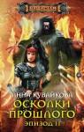 Кувайкова Анна - Осколки прошлого. Эпизод II