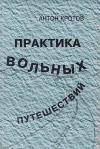 Кротов Антон - Практика вольных путешествий