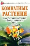 Певная Татьяна - Комнатные растения: энергетические защитники или вампиры