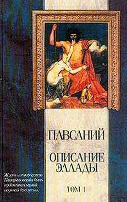 Павсаний - Описание Эллады
