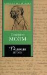 Моэм Сомерсет - Подводя итоги