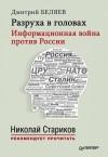 Беляев Дмитрий - Разруха в головах. Информационная война против России