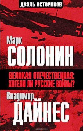 Солонин Марк, Дайнес Владимир - Великая Отечественная. Хотели ли русские войны?