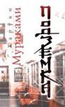 Мураками Харуки - Подземка
