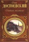 Достоевский Федор - Дневник писателя