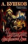 Бушков Александр - Чингисхан: Неизвестная Азия