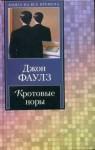 Фаулз Джон - Кротовые норы
