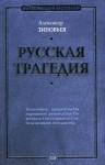 Зиновьев Александр - Русская трагедия