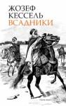 Кессель Жозеф - Всадники