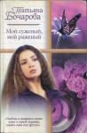 Бочарова Татьяна - Мой суженый, мой ряженый