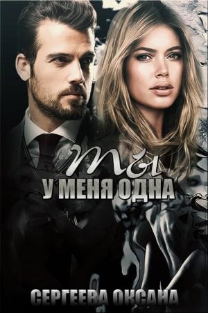 Сергеева Оксана - Ты у меня одна (СИ)
