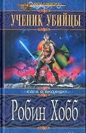 Хобб Робин - Ученик убийцы