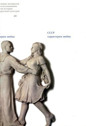 Богданов Константин - Право на сон и условные рефлексы: колыбельные песни в советской культуре 1930–1950-х годов
