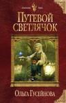 Гусейнова Ольга - Путевой светлячок