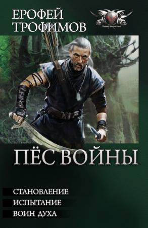 Трофимов Ерофей - Пес войны. Трилогия