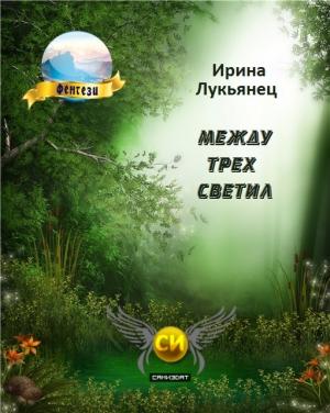 «Между Трех Светил Книга Первая [СИ]» Ирина Лукьянец