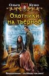 Куно Ольга - Охотники на тъёрнов