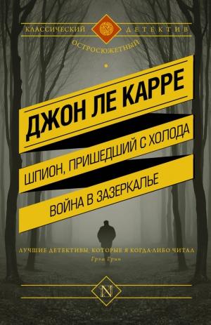 Ле Карре Джон - Шпион, пришедший с холода. Война в Зазеркалье (сборник)