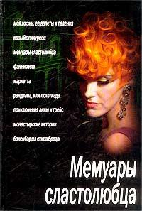Маркетта дневник проститутки проститутка 69 поза