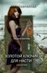 Гаврилова Анна - Золотой ключик для Насти